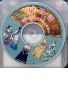 扇物語 CD版 西洋の扇と女性のよそおい