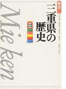 三重県の歴史 第2版 (県史)