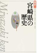 宮崎県の歴史 第2版 (県史)