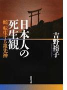 日本人の死生観 蛇 転生する祖先神