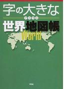 字の大きなアトラス世界地図帳