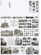 近代日本〈陳列所〉研究