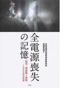 全電源喪失の記憶 証言・福島第1原発−1000日の真実