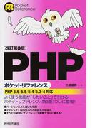 PHPポケットリファレンス 改訂第3版 (Pocket Reference)