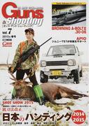 ガンズ・アンド・シューティング 銃・射撃・狩猟の専門誌 Vol.7(2015年春号) (ホビージャパンMOOK)(ホビージャパンMOOK)