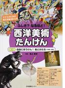 ふしぎ?なるほど!西洋美術たんけん 子どものための西洋美術「超」入門 第3巻 自由にぼうけん!色とかたち