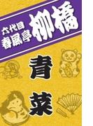六代目春風亭柳橋「青菜」【オーディオブック】