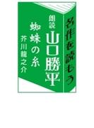 山口勝平:朗読「蜘蛛の糸」【オーディオブック】