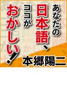あなたの日本語、ココがおかしい! 日本人なら知っておきたい大人の言葉づかい【オーディオブック】