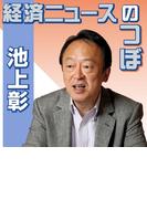 経済ニュースのつぼ【オーディオブック】