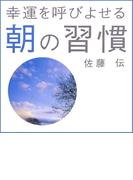 幸運を呼びよせる朝の習慣【オーディオブック】