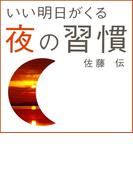 いい明日がくる夜の習慣【オーディオブック】