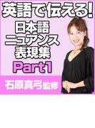 英語で伝える! 日本語ニュアンス表現集 Part1【オーディオブック】