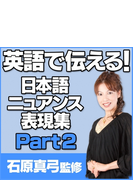 英語で伝える! 日本語ニュアンス表現集 Part2【オーディオブック】