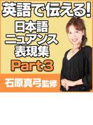 英語で伝える! 日本語ニュアンス表現集 Part3【オーディオブック】