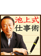 池上彰 池上式仕事術【オーディオブック】