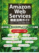Amazon Web Services徹底活用ガイド(日経BP Next ICT選書)(日経BP Next ICT選書)