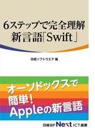 6ステップで完全理解 新言語「Swift」(日経BP Next ICT選書)(日経BP Next ICT選書)