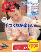 OZmagazine 2015年3月号 No.515(OZmagazine)