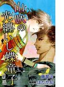 【期間限定25%OFF】小説花丸 山吹の光纏いし蝶童子 第二話(小説花丸)