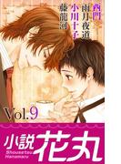 小説花丸 Vol.9(花丸)