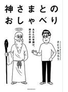 神さまとのおしゃべり-あなたの常識は、誰かの非常識-