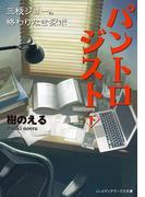 パントロジスト<下> ―三枝ジョーの終わりなき探求―(メディアワークス文庫)