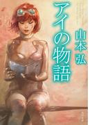 アイの物語(角川文庫)