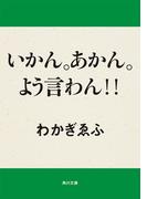 【期間限定価格】いかん。あかん。よう言わん!!(角川文庫)