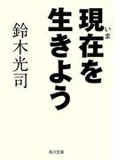 現在を生きよう(角川文庫)
