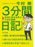 3分間日記 成功と幸せを呼ぶ小さな習慣(角川文庫)