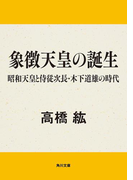 象徴天皇の誕生 昭和天皇と侍従次長・木下道雄の時代(角川文庫)