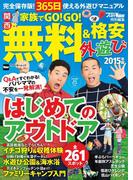 関西 家族でGO!GO!無料&格安外遊び2015年版(ウォーカームック)