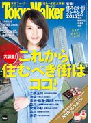 TokyoWalker東京ウォーカー 2015 No.3(Walker)