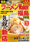 ラーメンWalker福島2015(Walker)