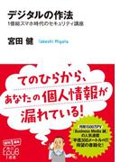【期間限定価格】デジタルの作法(角川EPUB選書)