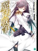 魔法戦争X(MF文庫J)