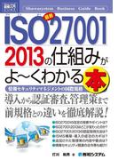 図解入門ビジネス 最新ISO27001 2013の仕組みがよ~くわかる本