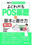 図解入門 メディカルワークシリーズ よくわかるPOS薬歴の基本と書き方 第2版