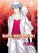 BLACK-TAILED GULL 01朱眼海猫 後編(アプリーレ文庫)