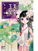 天空の玉座 3(ボニータコミックス)