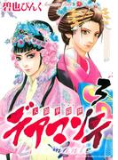 デアマンテ~天領華闘牌~(3)(バーズコミックス ガールズコレクション)