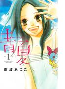 【期間限定 無料】青Ao-Natsu夏(1)