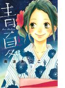 青Ao-Natsu夏(4)