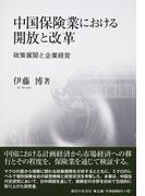 中国保険業における開放と改革 政策展開と企業経営