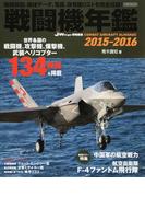 戦闘機年鑑 2015−2016 (イカロスMOOK)(イカロスMOOK)