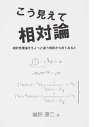 こう見えて相対論 相対性理論をちょっと違う角度から見てみると