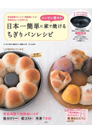 日本一簡単に家で焼けるちぎりパンレシピ エンゼル型付き!