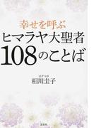 幸せを呼ぶヒマラヤ大聖者108のことば (宝島SUGOI文庫)(宝島SUGOI文庫)