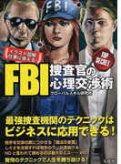FBI捜査官の心理交渉術 イラスト図解 仕事に使える!